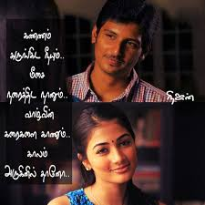 film quotes in tamil tamil movie images with love quotes for whatsapp facebook tamil