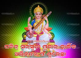 Saraswati Puja Invitation Card Saraswati Puja 2017 Vasant Panchami 2017 Odia Wallpaper