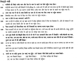 ncert solutions for class 5 hindi chapter 6 च टठ क सफर