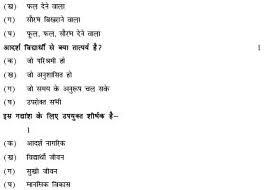 cbse class 10 first term hindi part a