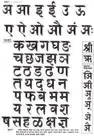 6 best images of printable hindi alphabets chart hindi letters
