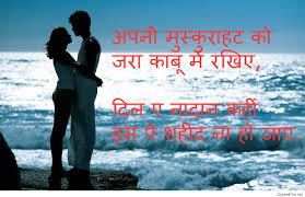 happy thanksgiving for facebook status top 50 most romantic hindi love shayari quotes images 2017