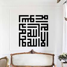 online get cheap square wall decals aliexpress com alibaba group square muslim calligraphy art islam quotes wall stickers kids room bedroom living room home decor