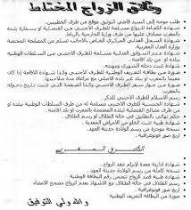 certificat de capacitã de mariage mariage certificat capacite mariage algerie