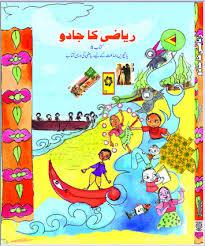 mathematics urdu text book u201criyazi ka jadu 5urdu u201d for class 5