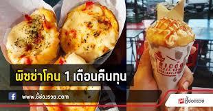 franchise cuisine plus แฟรนไชส ricco pizza cone พ ซซ าโคน ลงท นหล กหม น 1 เด อนค นท น