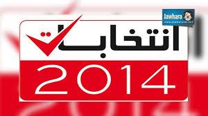 fermeture bureau de vote fermeture du premier bureau de vote à borj el khadhra