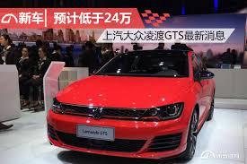 volkswagen lamando gts 预计低于24万上汽大众凌渡gts最新消息 跟我视驾