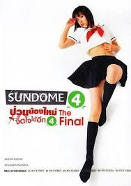 ดูหนังออนไลน์ฟรี SUNDOME 4 ป่วนน้องใหม่จี๊ดใจได้อีก 4