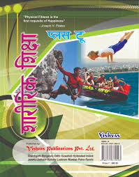 physical education class xii text book hindi medium with free