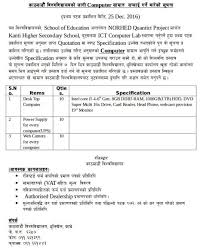 kathmandu university news re tender notice for computer supply