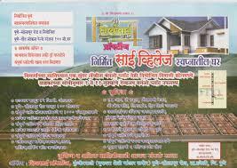 land plots for sale in kunjirwadi land plots in kunjirwadi