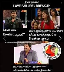 Funny Memes On Love - love failure to breakup tamil memes