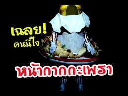 singer cuisine เฉลยหน ากากกะเพรา the mask singer หน ากากน กร อง 2 ถอดแล ว