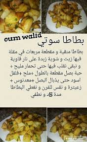 mes recettes de cuisine épinglé par kakou kokham sur cuisine recettes arabes