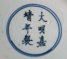 Ming Dynasty Vase Value Marks On Chinese Porcelain Ming Dynasty 1368 1644 Reign Marks