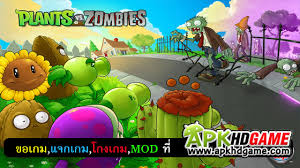 plant vs apk mod plants vs zombies mod apk v1 1 2 unlimited sunflower and unlocked