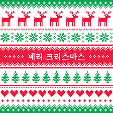 merry in korean greeting card nordic or scandinavian