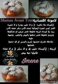 cuisine arabe 4 épinglé par nourjinou sur مطبخ cuisine arabe