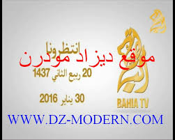 cuisine tv frequence تردد قناة الباهية tv الجزائرية الجديد frequence bahia tv