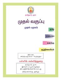 grade standard class 1 tamil medium tamil text book
