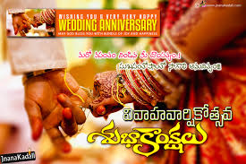 wedding quotes in telugu happy wedding anniversary hd wallpapers with telugu greetings