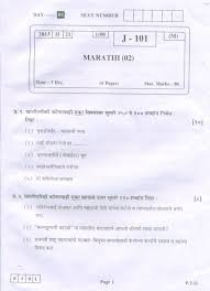 question papers collection hsc board marathi