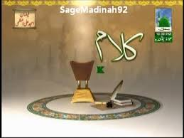 Seeking Zate Muzda Bade Aasion Shafa E Shahe Abrar Hai Tahniyat Aye Mujrimo
