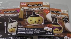 japanese craft kits daiso wool felt kit pumpkin halloween 2016