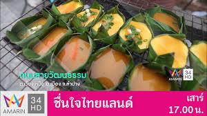 d8 cuisine แอ วลำปาง แบบสไตล ช นใจไทยแลนด ช นใจไทยแลนด 29 ก ค 60 2 4
