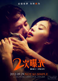 film semi full double xposure issues new posters chinese films