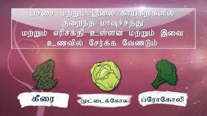 diabetes diet chart in tamil natural herbal medicine