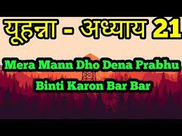 daily hindi bible verses 21 hindi
