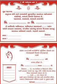 wedding quotes pdf marriage invitation card format in marathi pdf matik for