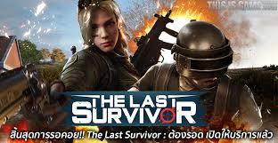 the last this is thailand the last survivor ต องรอดมาให เล นก น