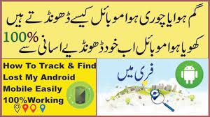 find my lost android how to find my lost android phone with using imei in urdu