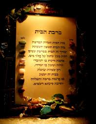 birkat habayit birkat habayit blessing for the home hoshen stones hoshen stones