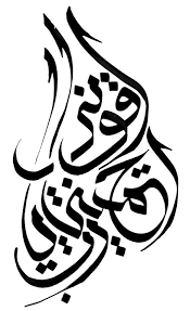 more figural arabic tattoos nomad out of time