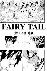 Fairy Tail Manga by Chapter 504 Fairy Tail Wiki Fandom Powered By Wikia