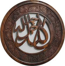 carved islamic wall allah s w t and muhammad s a w