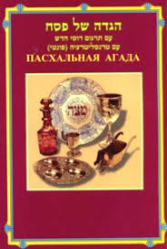 haggadah transliteration israel book shop haggadah shel pessach hebrew russian