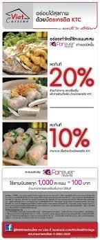 cuisine promotion โปรโมช นฮอตๆจาก ktc ให ค ณอ มอร อยในราคาประหย ดท viet cuisine