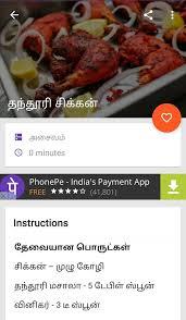 Food Recipe App Download
