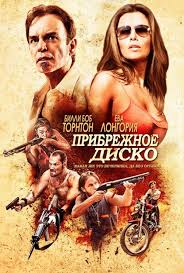the baytown outlaws 2012 full movie streaming hd ftvs 4t