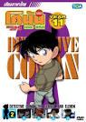 DVD : Conan : Collection : ยอดนักสืบจิ๋วโคนัน เดอะซีรี่ส์ ปี11 Vol.