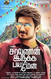 126 best tamil movies images on pinterest tamil movies release