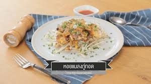 d8 cuisine ciy cook it yourself ep139 1 3 ผ ดไทยหอยทอด หอยแมลงภ ทอด 1 ก