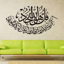 islamic bismillah muslim wall sticker art arabic calligraphy decal you can use it decorate the living room bedroom and so on suitable for any flat smooth surface such as window wall and ceramics etc