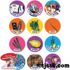 sukkot supplies sukkot stickers stickers buy at the school