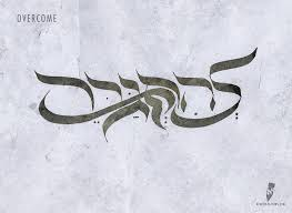 hebrew tattoo designs jewish art pinterest hebrew tattoos